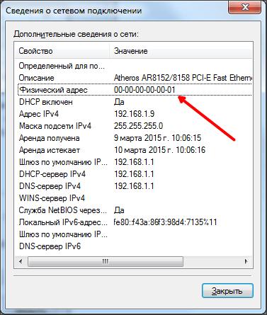 узнаем mac адрес в Windows 7