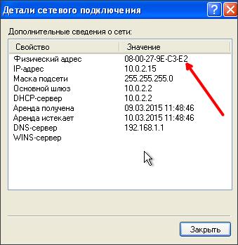 узнаем mac адрес в Windows XP