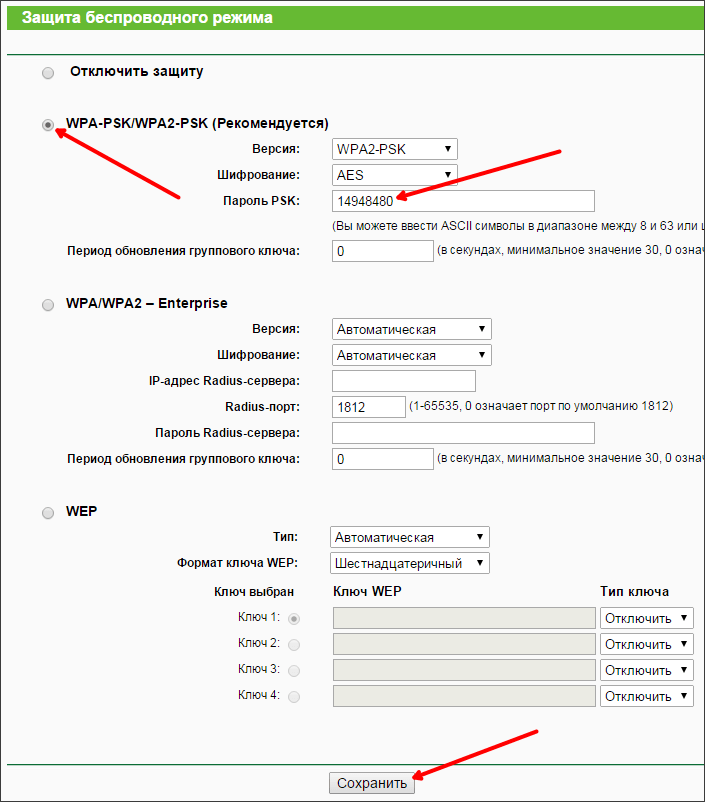 ставим пароль на WiFi в роутере TP-LINK
