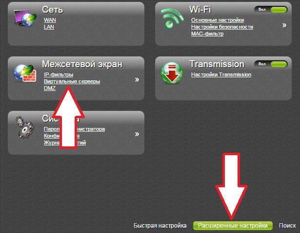 открываем раздел Виртуальные серверы