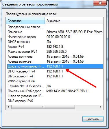 смотрим IP адрес в поле Шлюз по умолчанию