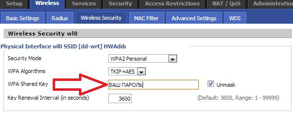 находим пароль от Wifi в настройках роутера