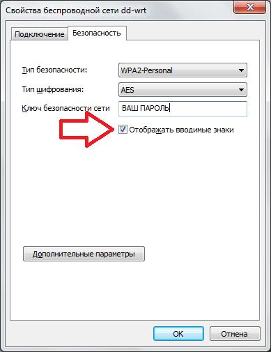 смотрим сохраненный пароль от wifi