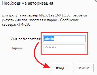 вводим логин и пароль от роутера