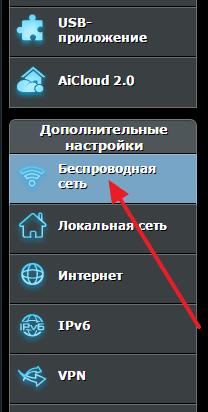 переходим в раздел Беспроводная сеть