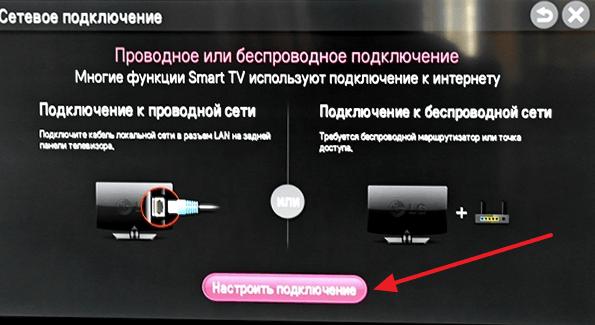нажмите на кнопку Настроить подключение