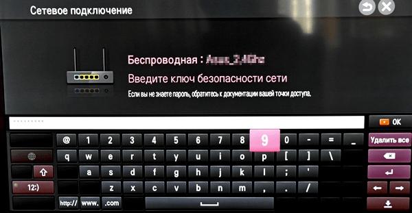 вводим пароль от WiFi сети