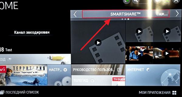 переходим в раздел SmartShare