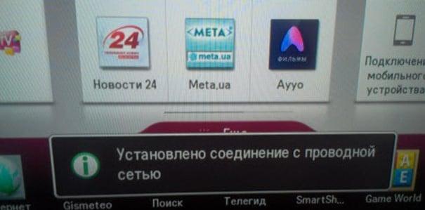 сообщение о подключении интернета на телевизоре