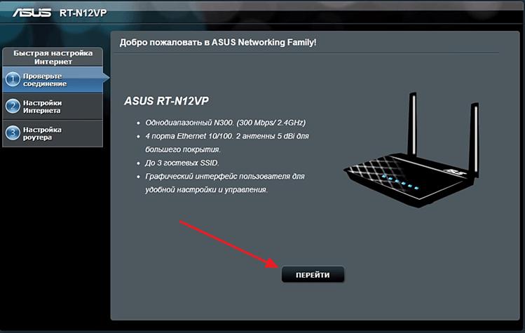 запускаем автоматическая настройку роутера ASUS RT-N12