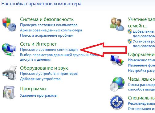 откройте Центр управления сетями и общим доступом