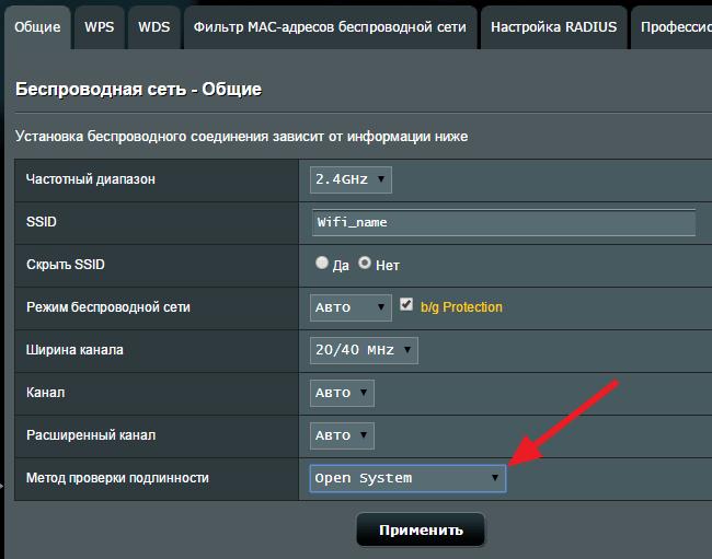 поменяйте Open System на WAP2-Personal
