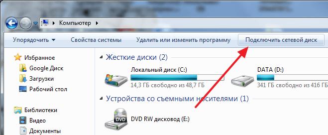 нажмите на кнопку Подключить сетевой диск
