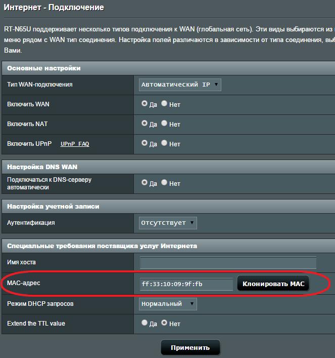 изменить MAC адрес роутера Asus