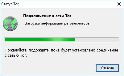 подождите пока TOR браузер подключится к сети