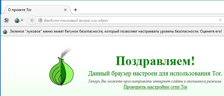 TOR браузер готов к использованию