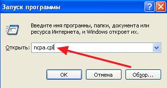 введите ncpa.cpl