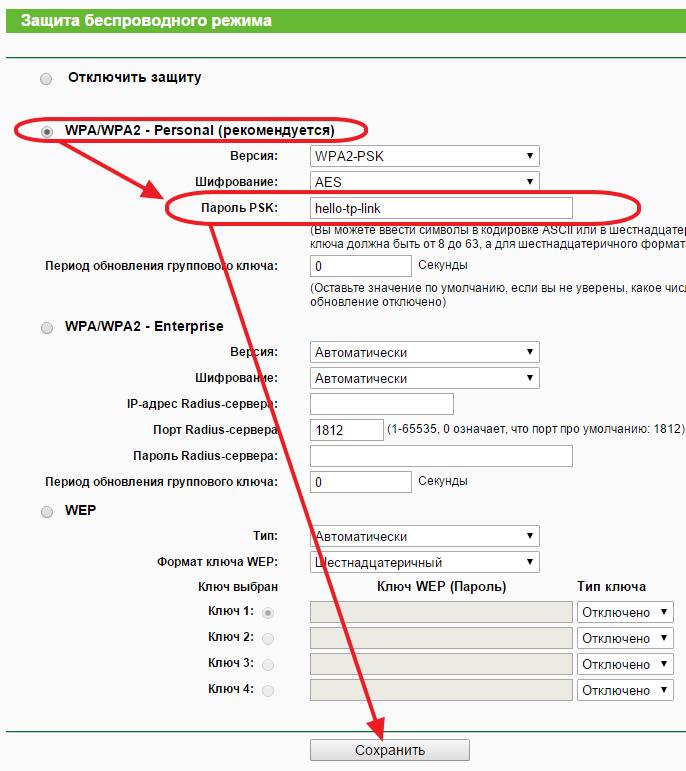 меняем пароль wifi на роутере TP-LINK