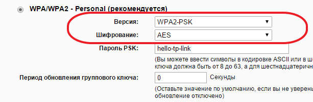 настройки способа защиты WPA/WPA2 – Personal