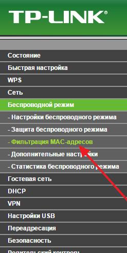 перейдите в раздел Фильтрация MAC-адресов