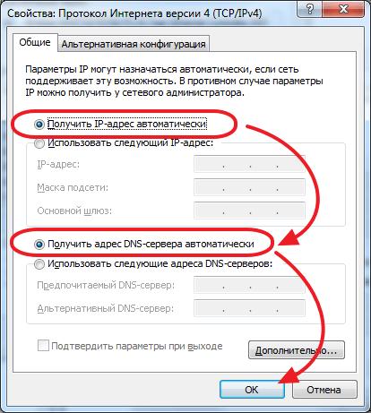 включите автоматическое получение IP адресов