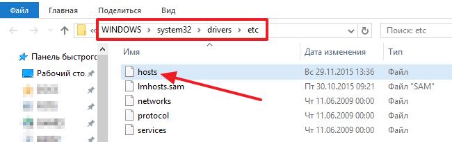 находим файл hosts
