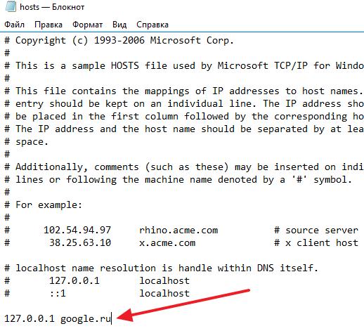 блокируем сайт с помощью файла hosts