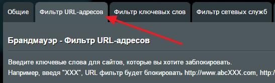переходим на вкладку Фильтр URL-адресов