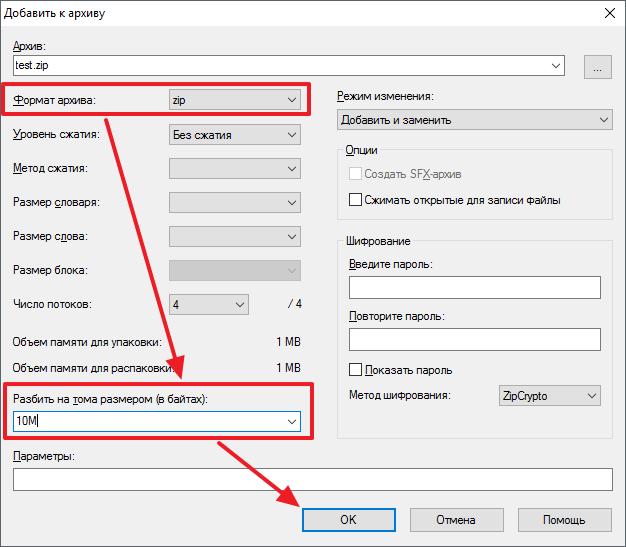 выберите размер файла и нажмите Ok