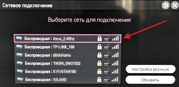 выберите WiFi сеть для подключения