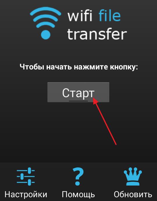 запустите на телефоне Web сервер