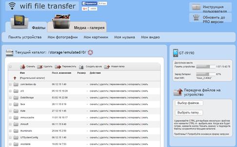 веб-интерфейс для управления файлами на телефоне