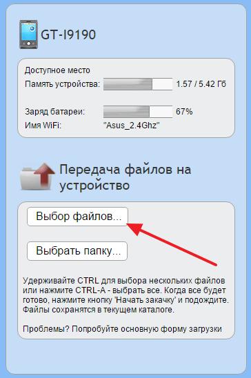 выберите файл для передачи с компьютера на телефон через Web сервер