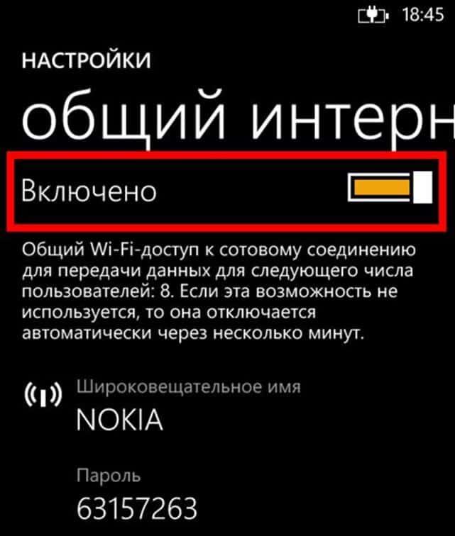 включите Общий интернет