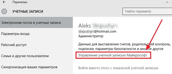 ссылка Управление учетной запись Майкрософт