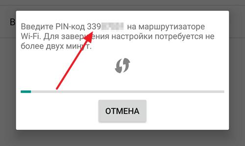 PIN код для подключения