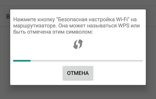 индикатор подключения через WPS