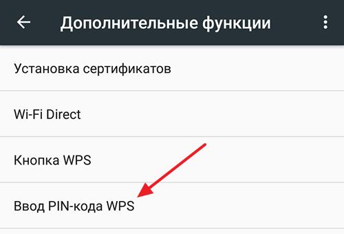 Ввод PIN кода WPS