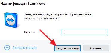 кнопка вход в систему
