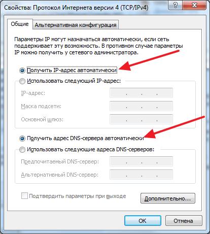 автоматическое получение IP адреса